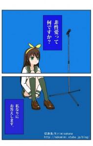 Hyousi_Hiseiai
