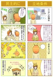 Nihon_023
