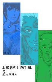 cover_BL2