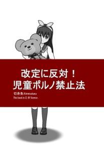 改定反対!児童ポルノ禁止法