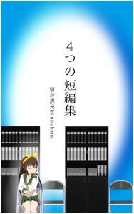 Tanpensyuu_cover